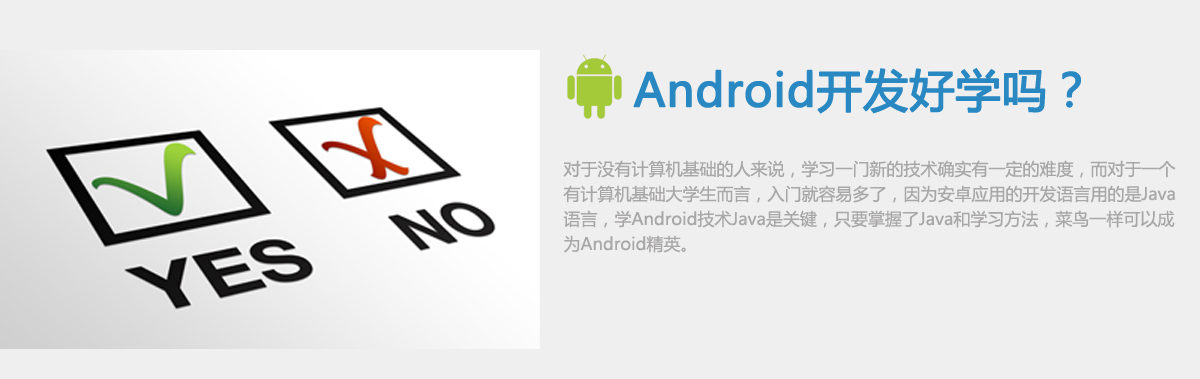 android开发好学吗?
